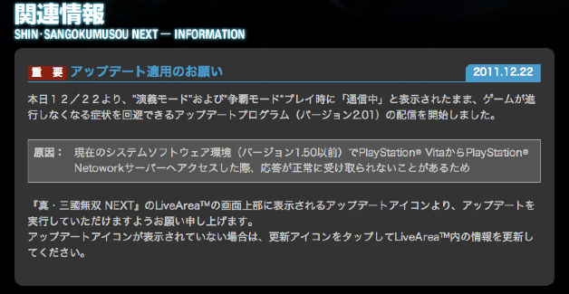 Dynasty Warriors Next Gets a Patch for Vita