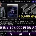 Resident Evil 6 $1,300 Dollar Premium Edition Might Come to the US