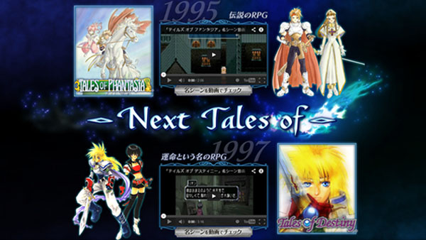 Teaser site for the next 'Tales of' game launched