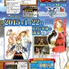 Tales of Zesteria release date announced in Japan
