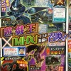 Monster Hunter X to have a collaboration with Yu-Gi-Oh!