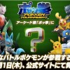 New Pokken Tournament Character To Be Announced December 1st