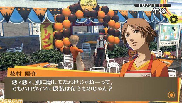 First Persona 4 The Golden Vita Screens
