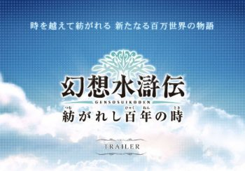 OMG! New Suikoden Game Announced... for PSP
