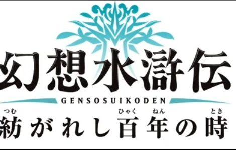 First Suikoden PSP Details