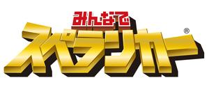 Tozai to Rerelease Spelunker in Japan with Additional Content
