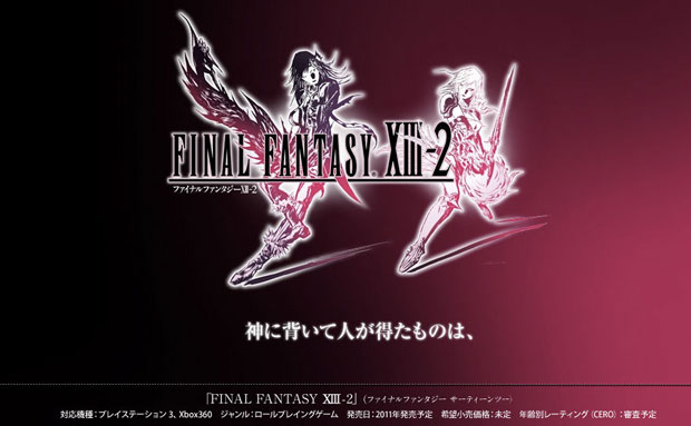 Final Fantasy XIII-2 Demo Coming To The PSN And Xbox LIVE