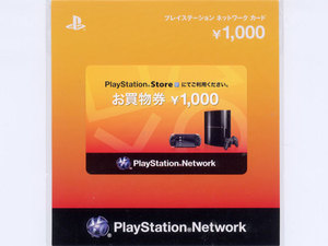 Playstation Japan Offers 1,000 Yen for PSN Survey