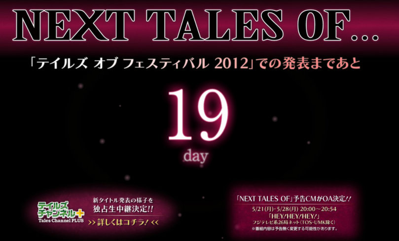 Namco Bandai Opens New Tales of Teaser Site