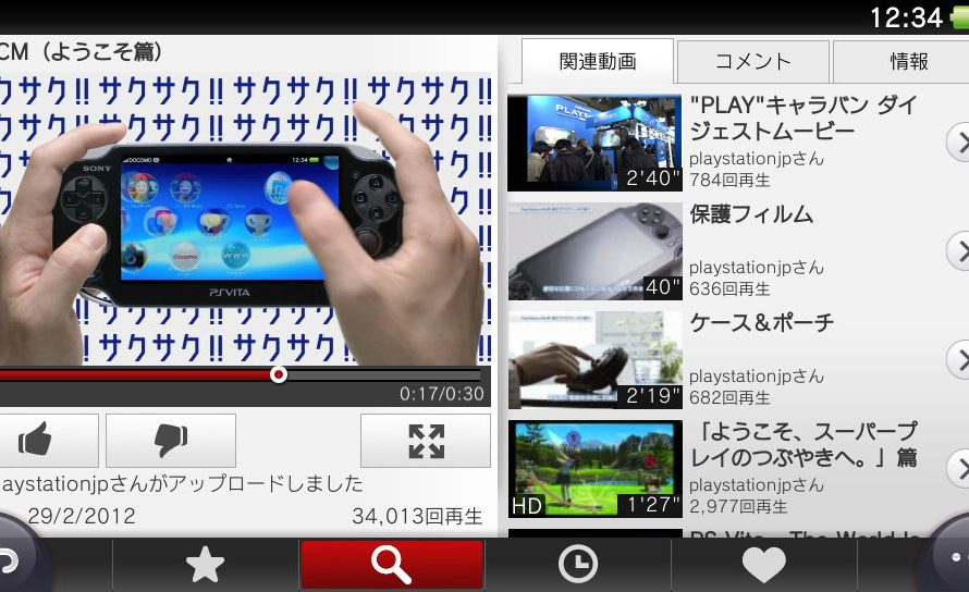 Youtube Coming To PS Vita Next Month