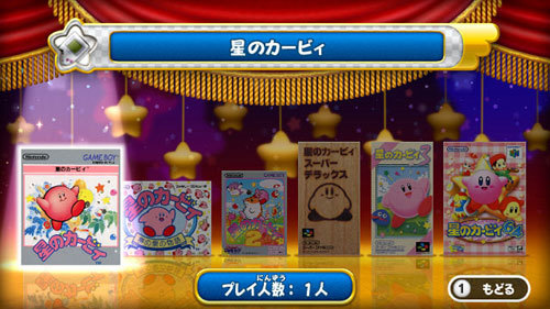 Kirby Dream Collection Gets a Weird Commercial