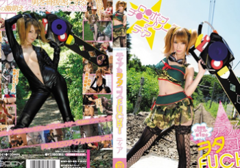Lollipop Chainsaw Is Now A Japanese Porno Movie
