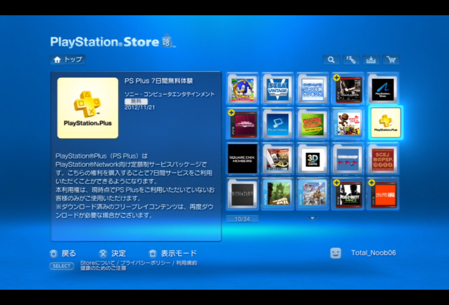 Free Week of Playstation Plus for All Japanese PSN Accounts