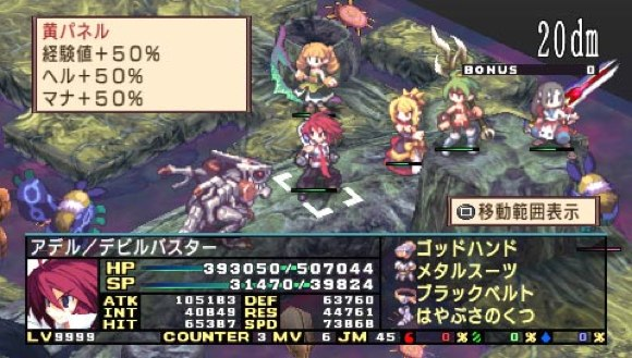 Reminder: Disgaea 1 & 2 Are Now Available on the PSN