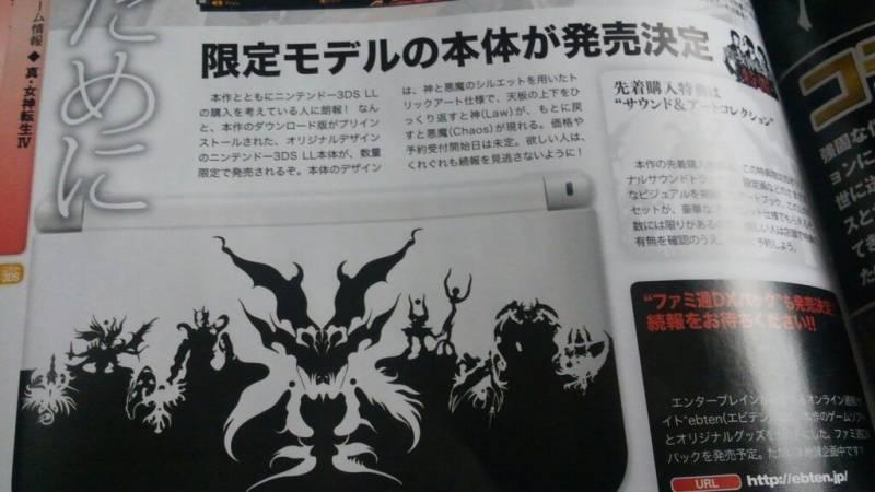 Shin Megami Tensei IV Gets 3DSXL Bundle in Japan, Release Date