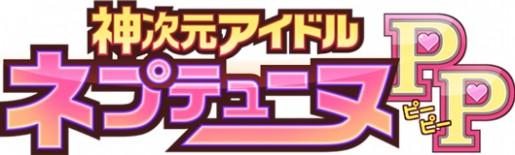 Hyperdimension Idol Neptunia PP