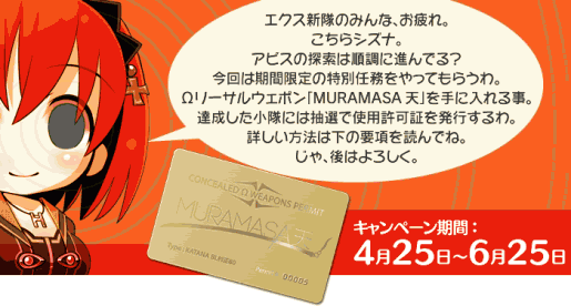 http://xblood.jp/special/campaign/muramasa10/