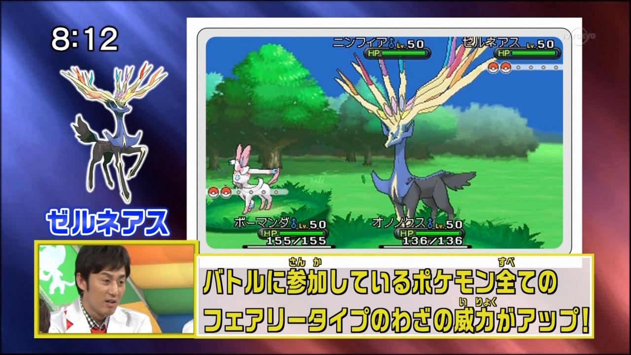 pokemon xy pc gameplay