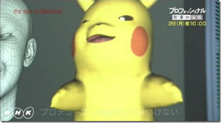 Pokemon game previously called unprecedented unveiled on Japanese TV