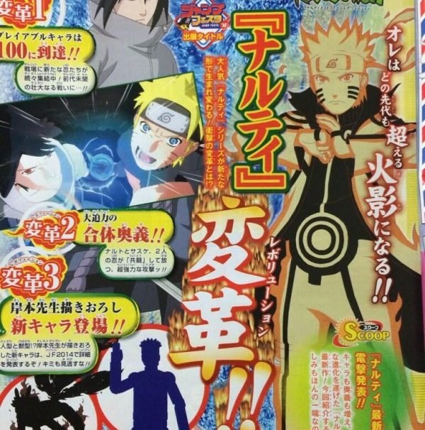 Naruto Shippuden: Ultimate Ninja Storm Revolution announced