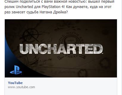 PlayStation Russia Says Nathan Drake Is In Uncharted PS4