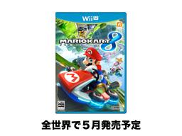 Mario Kart 8 Box Art Revealed