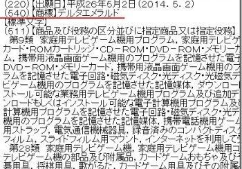 """Delta Emerald"" Trademarked by Nintendo in Japan"