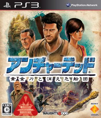 Uncharted Movie To Hit Theaters In 2016
