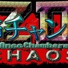NIS America Brining Onechanbara ZII: Chaos To European PS4s