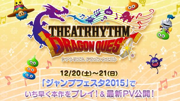 Theatrhythm Dragon Quest announced for Nintendo 3DS