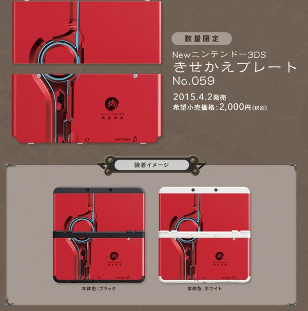 New Nintendo 3DS gets a Monado Faceplate