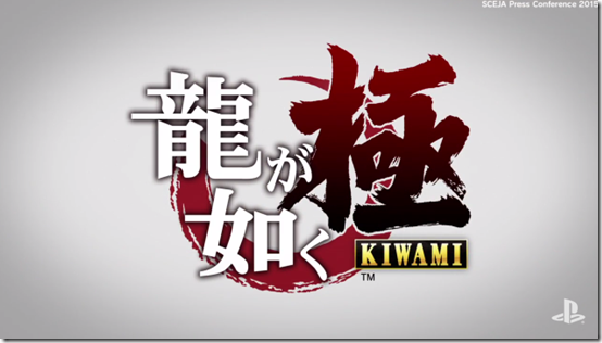 Yakuza: Kiwami launches February 19 for PC via Steam