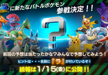 New Pokken Tournament fighter to be revealed on January 15