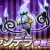 Pokken Tournament gets Chandelure as its new fighter