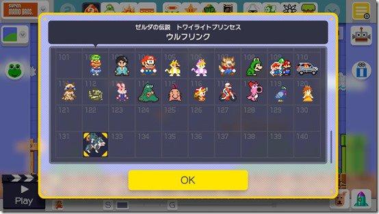 Super Mario Maker Supports Wolf Link Amiibo