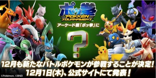 pokkrn tournament character