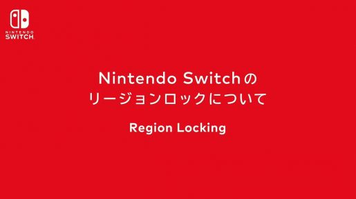 Image result for nintendo switch region free