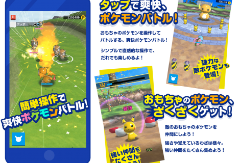 New Pokemon Mobile Game Called 'Pokeland' Has Been Announced